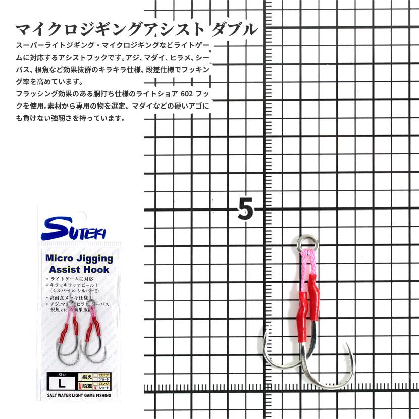 SUTEKI ステキ針 マイクロジギングアシスト ダブル サイズL 2pcs <br>MC-132 MICRO JIGGING ASSIST <br> スーパーライトジギング アシストフック完成品