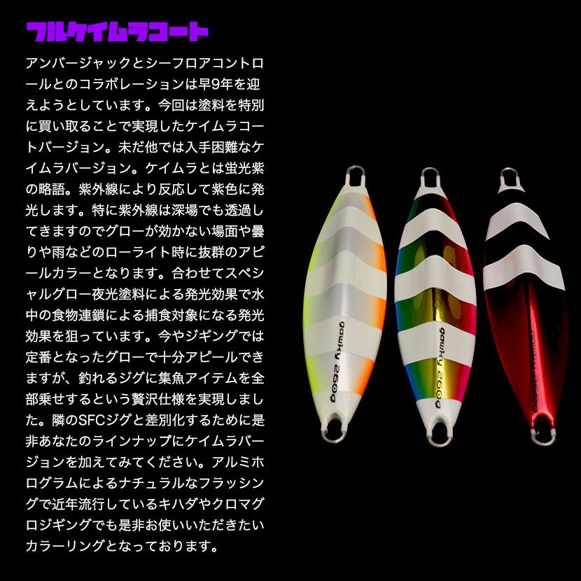 ガーキー 220g  AJ別注カラー アルミホロ ケイムラコートSPグロー  SEAFLOOR CONTROL シーフロアコントロール gawky   ジギング メタルジグ