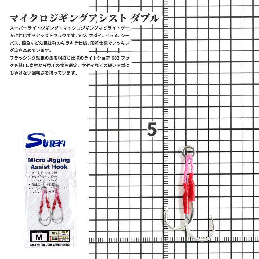 SUTEKI ステキ針 マイクロジギングアシスト ダブル サイズM 2pcs <br>MC-132 MICRO JIGGING ASSIST <br> スーパーライトジギング アシストフック完成品