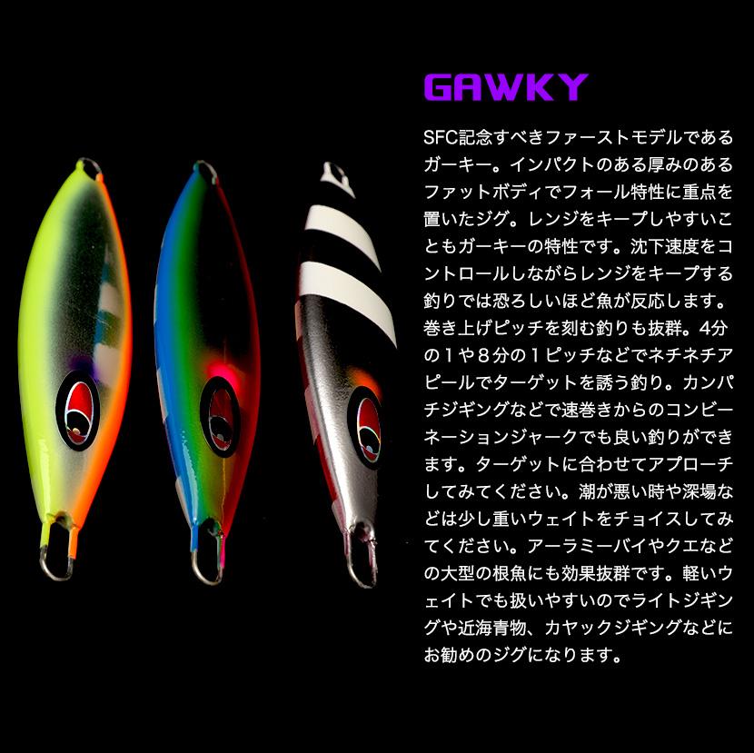 ガーキー 300g  AJ別注カラー アルミホロ ケイムラコートSPグロー  SEAFLOOR CONTROL シーフロアコントロール gawky   ジギング メタルジグ