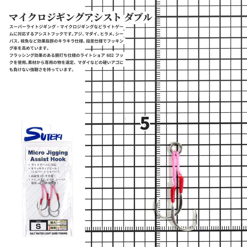 SUTEKI ステキ針 マイクロジギングアシスト ダブル サイズS 2pcs <br>MC-132 MICRO JIGGING ASSIST <br> スーパーライトジギング アシストフック完成品