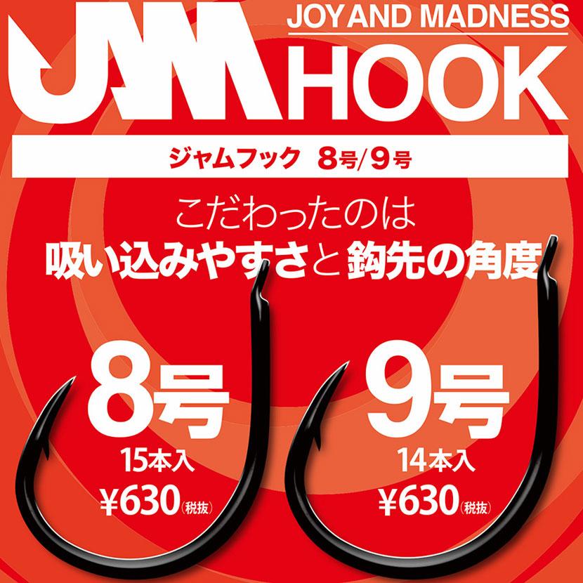 ジャムフック 8号 15本入り タイラバ(ドテラゲーム)専用 SEAFLOOR CONTROL JAM HOOK シーフロアコントロール ジギングフック