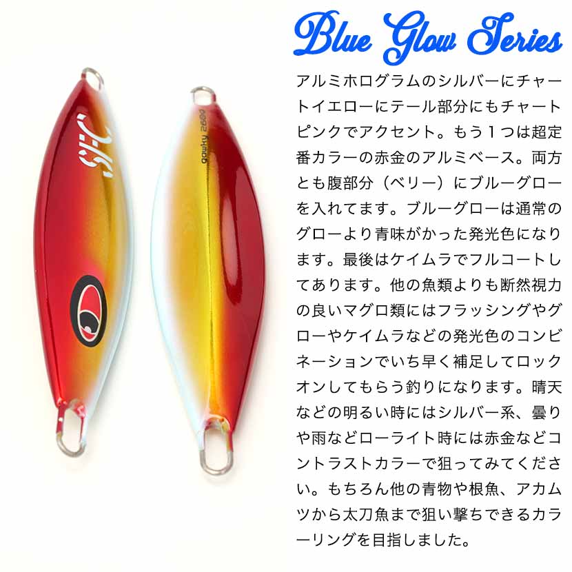 ガーキー 80g AJ別注カラー ブルーグローシリーズアルミケイムラコート シーフロアコントロール SEAFLOOR CONTROL gawky ジギング メタルジグ