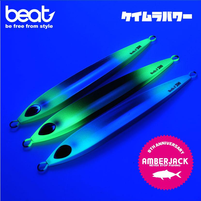 ブースエフ 180g AJ別注 BOTH-F 2021 プレミアムケイムラカラー beat Both-F ビート ジギング メタルジグ