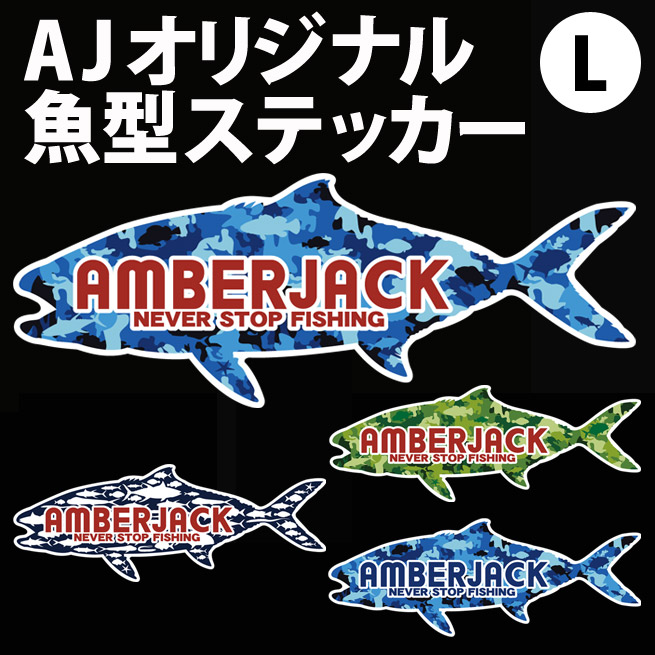 AJオリジナル 魚型ステッカーL (幅40cm)全4色 <br>AMBERJACKオリジナル