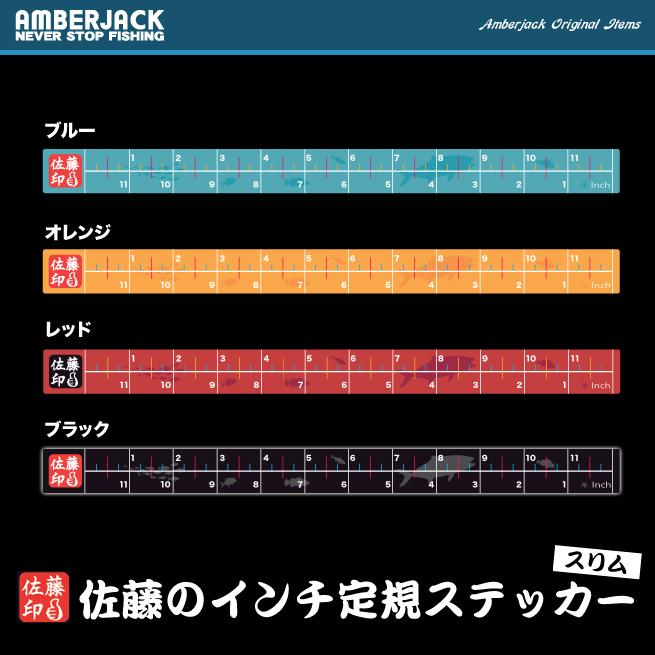 AJオリジナル 佐藤のインチ定規ステッカー スリム <br>12インチ定規 <br>アシストライン計測