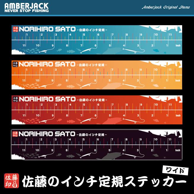 AJオリジナル 佐藤のインチ定規ステッカー ワイド <br>12インチ定規 <br>アシストライン計測