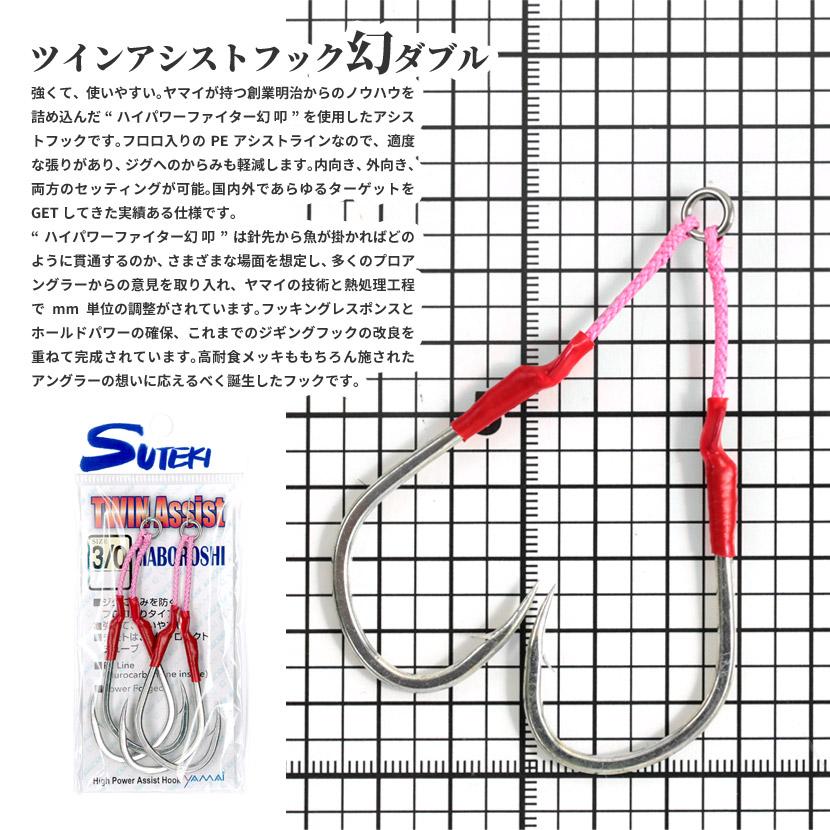 SUTEKI ステキ針 ツインアシスト 幻 ダブル サイズ3/0 2pcs <br>MTW-5 TWIN ASSIST MABOROSHI <br>ジギング アシストフック完成品