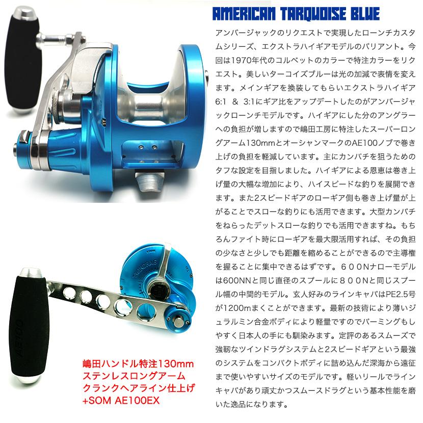 アキュレートバリアントBV2-600HN 特注ハイギア 特注アーム130mm アメリカンターコイズブルー ACCURATE 2スピードレバードラグリール