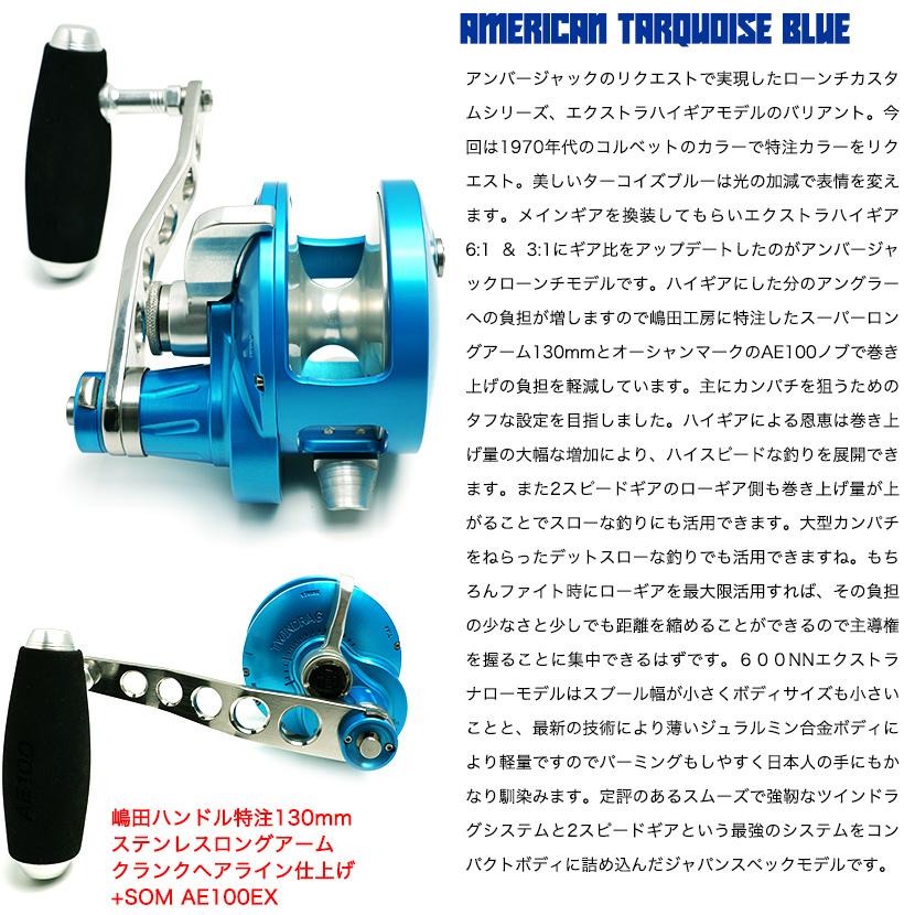アキュレートバリアントBV2-600HNN 特注ハイギア 特注アーム130mm アメリカンターコイズブルー ACCURATE 2スピードレバードラグリール