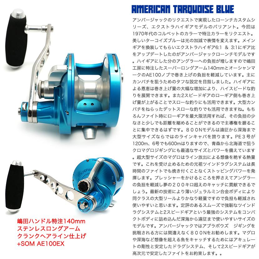 アキュレートバリアントBV2-800HN 特注ハイギア 特注アーム140mm アメリカンターコイズブルー ACCURATE 2スピードレバードラグリール