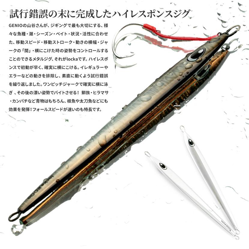 ロッカ 180g AJ別注カラー ジニオ GENIO Locka ジギング メタルジグ