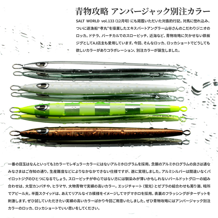 ロッカ 230g AJ別注カラー ジニオ GENIO Locka ジギング メタルジグ