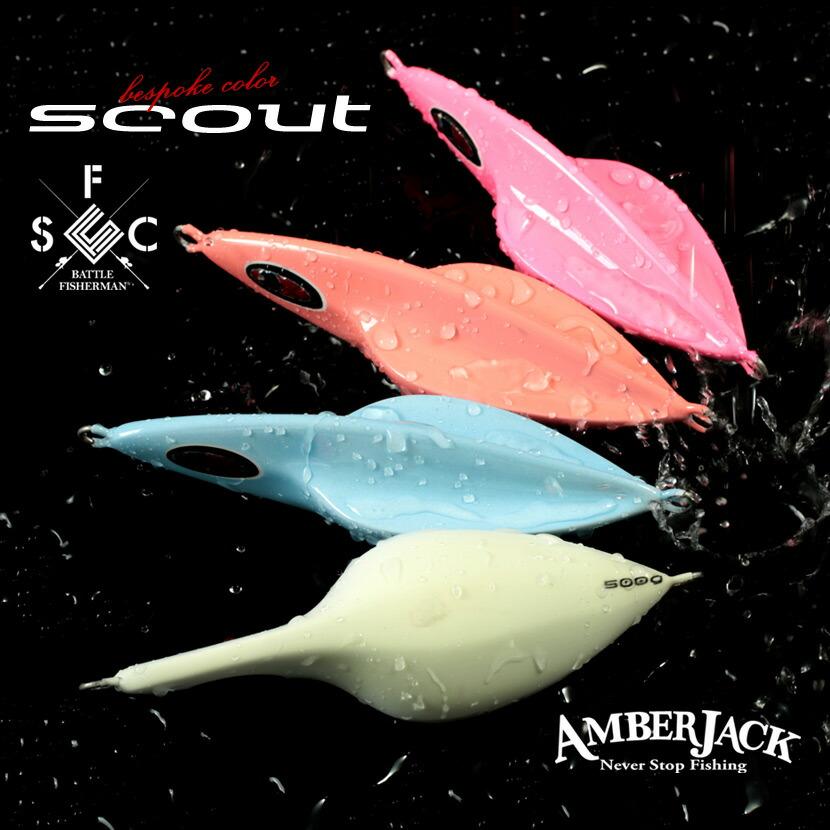 スコーツ 500g  AJ別注カラー マットブラック ツヤ消しベタ塗り 裏SPグロー  SEAFLOOR CONTROL シーフロアコントロール scout  ジギング メタルジグ