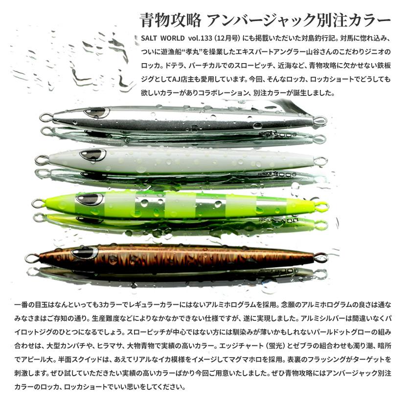 ロッカ ショート 160g AJ別注カラー ジニオ GENIO Locka short ジギング メタルジグ