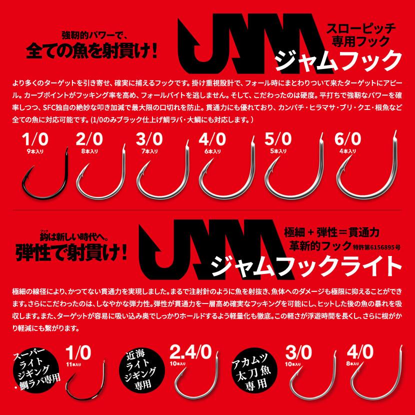 ジャムフックライト 4/0 8本入り SEAFLOOR CONTROL JAM HOOK LIGHT シーフロアコントロール ジギングフック
