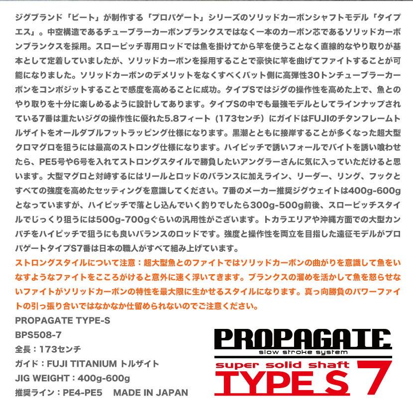 プロパゲートタイプエス #7 BPS508-7【同梱不可】ビート beat PROPAGATE TYPE S 4589471789950 ジギングロッドさお