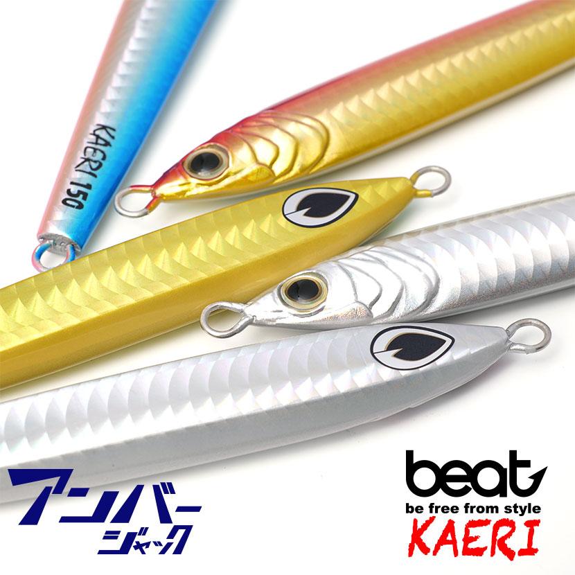 カエリ 100g  ビート beat KAERI  ライトジギング ジギング メタルジグ