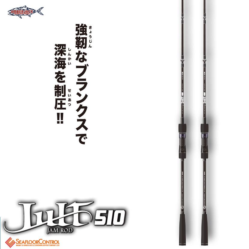 ジャルト JU510-H/JU510-M 同時購入不可 SEAFLOOR CONTROL Jult 510 ROD シーフロアコントロール ジギングロッド さお