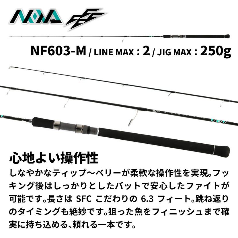 ロッド ノヴァ NF603-M 同時購入不可 フォーエフ  SEAFLOOR CONTROL シーフロアコントロール NOVA FFFF  スピニングジギングロッド さお
