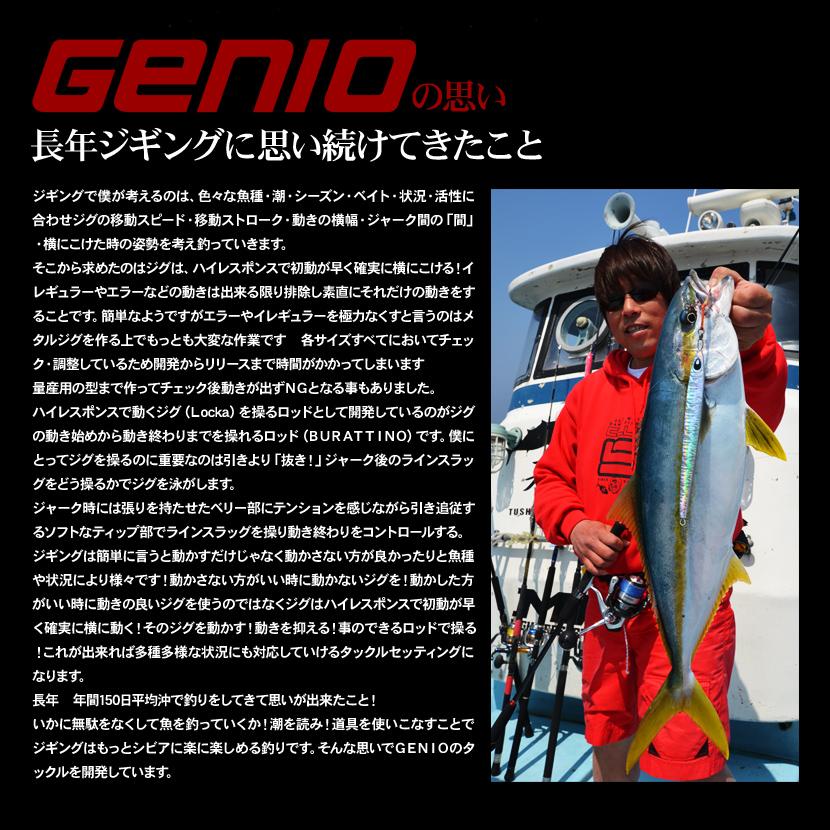ロッカ 200g グロー ジニオ GENIO Locka ジギング メタルジグ