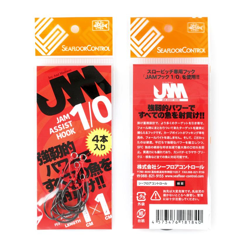 ジャムアシストフック 1/0 1cm  JAMフック1/0 PE8号(中芯フロロカーボン1.5号 2本縒 )  1パック:4個入  SEAFLOOR CONTROL シーフロアコントロール JAM ASSIST HOOK  アシストフック完成品