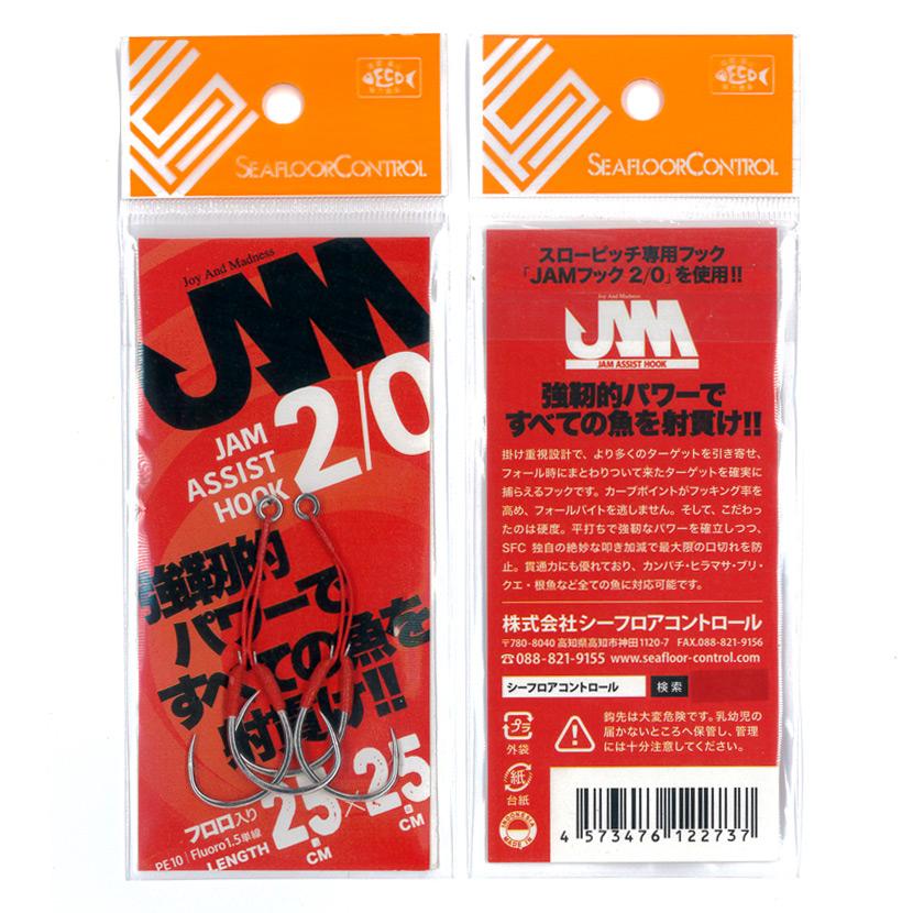 ジャムアシストフック 2/0 2.5cm  JAMフック2/0 PE10号(中芯フロロカーボン1.5号 単線)  1パック:2個入  SEAFLOOR CONTROL シーフロアコントロール JAM ASSIST HOOK  アシストフック完成品