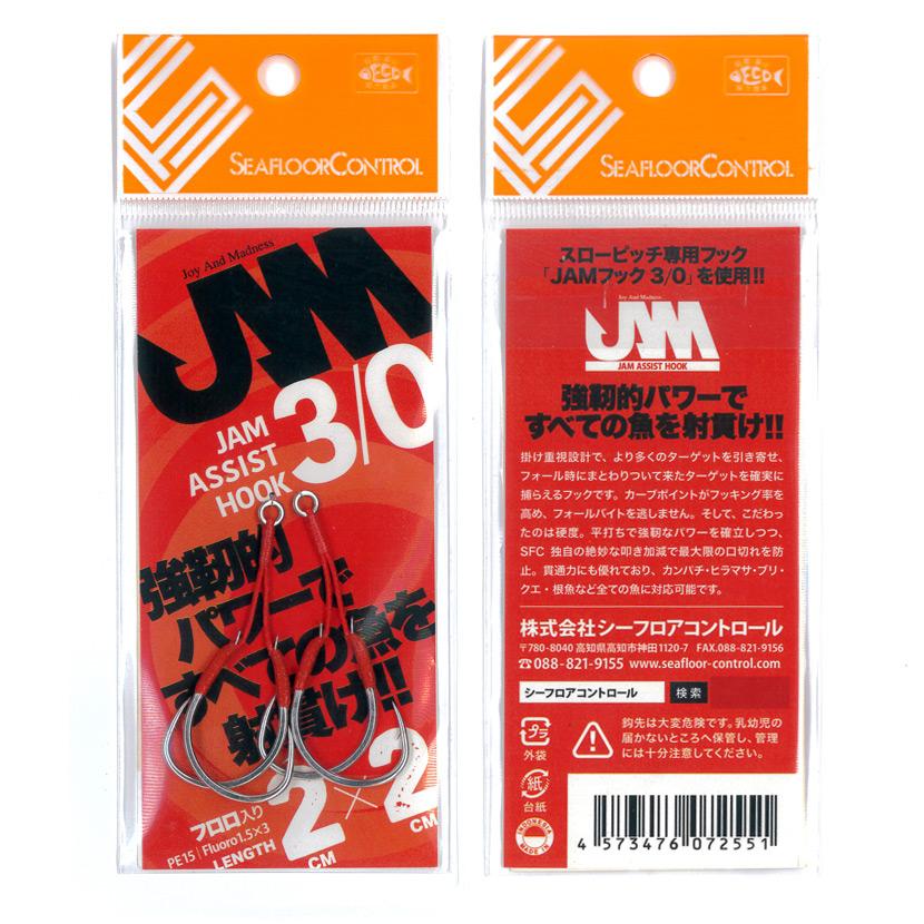 ジャムアシストフック 3/0 2cm  JAMフック3/0 PE15号(中芯フロロカーボン1.5号 3本縒 )  1パック:2個入  SEAFLOOR CONTROL シーフロアコントロール JAM ASSIST HOOK  アシストフック完成品
