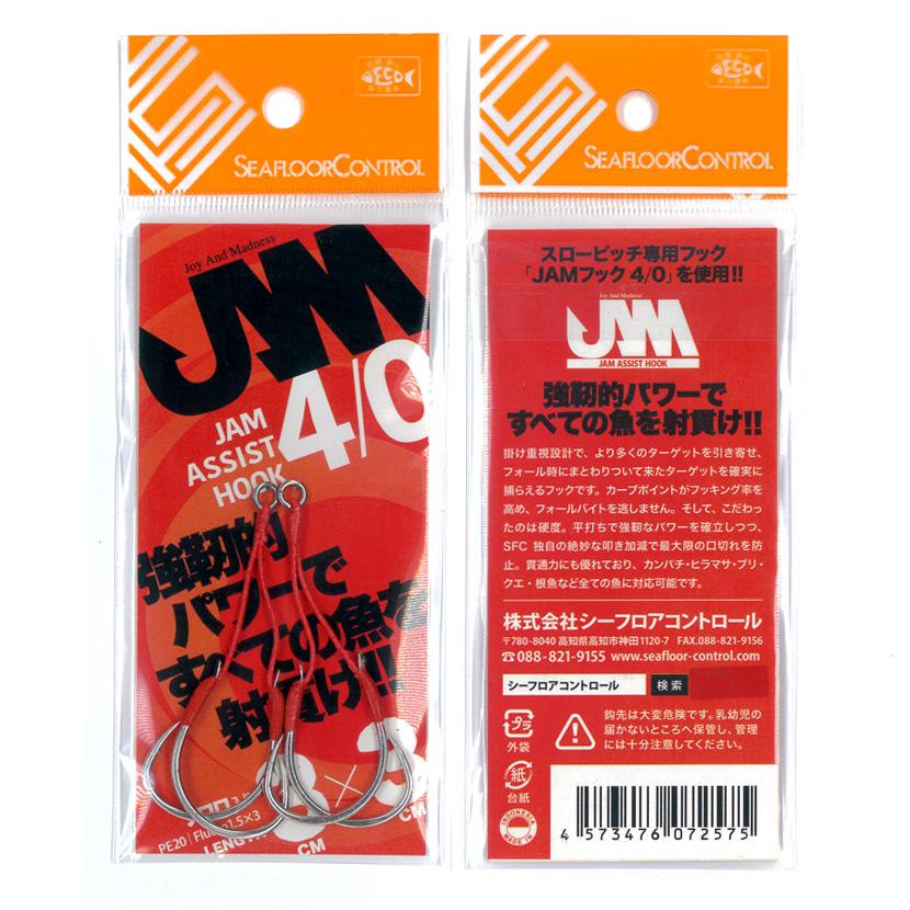 ジャムアシストフック 4/0 3cm  JAMフック4/0 PE20号(中芯フロロカーボン2.0号 3本縒 )  1パック:2個入  SEAFLOOR CONTROL シーフロアコントロール JAM ASSIST HOOK  アシストフック完成品