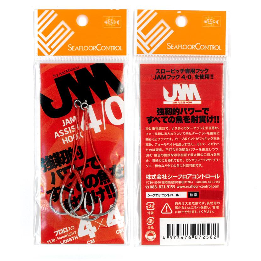 ジャムアシストフック 4/0 4cm  JAMフック4/0 PE20号(中芯フロロカーボン2.0号 3本縒 )  1パック:2個入  SEAFLOOR CONTROL シーフロアコントロール JAM ASSIST HOOK  アシストフック完成品