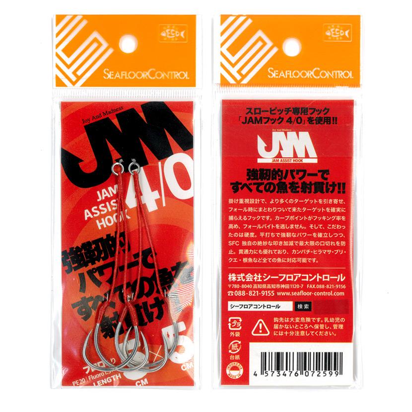 ジャムアシストフック 4/0 5cm  JAMフック4/0 PE20号(中芯フロロカーボン2.0号 3本縒 )  1パック:2個入  SEAFLOOR CONTROL シーフロアコントロール JAM ASSIST HOOK  アシストフック完成品