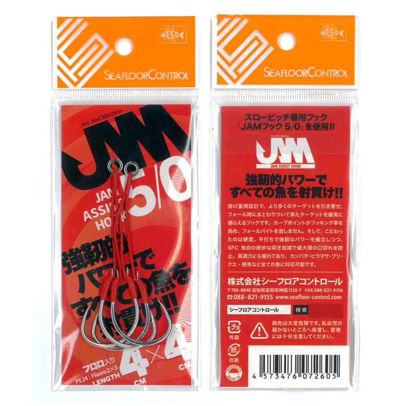 ジャムアシストフック 5/0 4cm  JAMフック5/0 PE24号(中芯フロロカーボン2.25号 3本縒 )  1パック:2個入  SEAFLOOR CONTROL シーフロアコントロール JAM ASSIST HOOK  アシストフック完成品