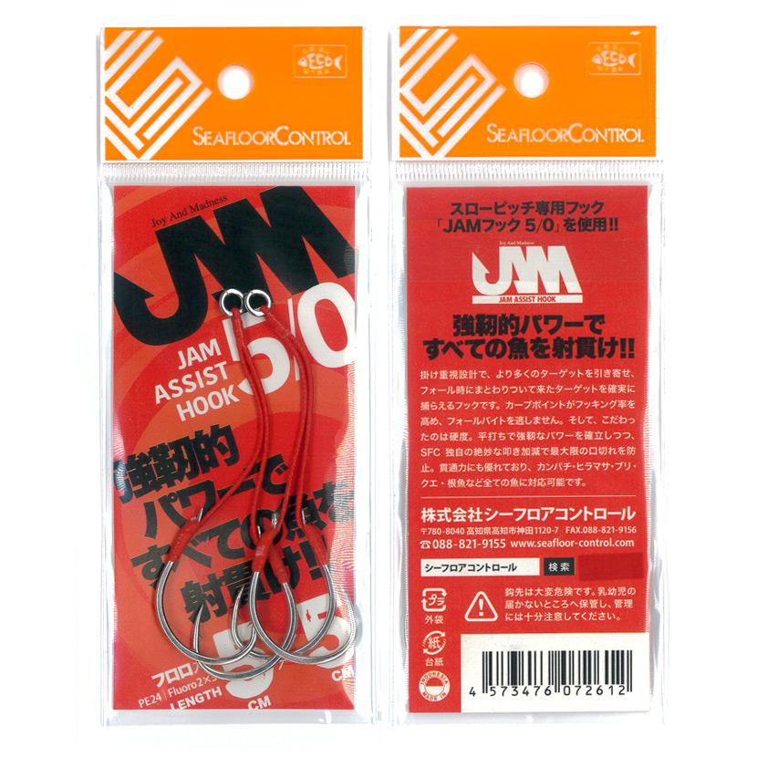 ジャムアシストフック 5/0 5cm  JAMフック5/0 PE24号(中芯フロロカーボン2.25号 3本縒 )  1パック:2個入  SEAFLOOR CONTROL シーフロアコントロール JAM ASSIST HOOK  アシストフック完成品