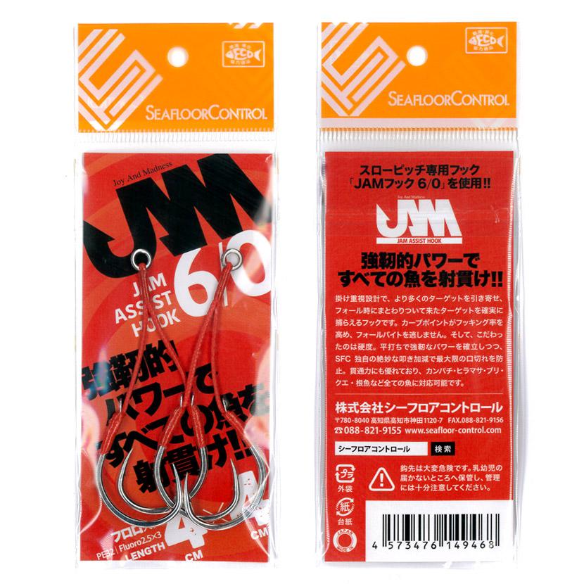 ジャムアシストフック 6/0 4cm  JAMフック5/0 PE32号(中芯フロロカーボン2.5号 3本縒 )  1パック:2個入  SEAFLOOR CONTROL シーフロアコントロール JAM ASSIST HOOK  アシストフック完成品