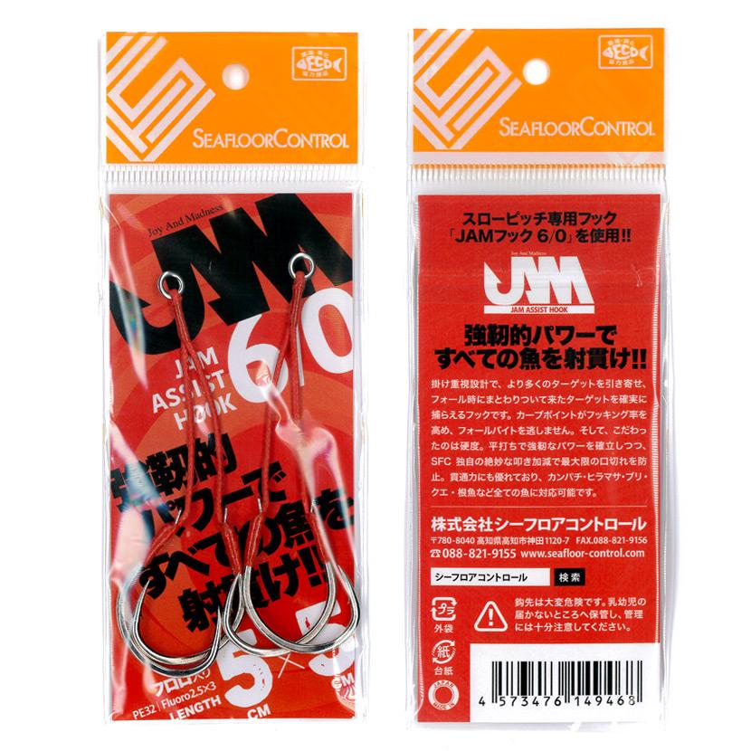 ジャムアシストフック 6/0 5cm  JAMフック5/0 PE32号(中芯フロロカーボン2.5号 3本縒 )  1パック:2個入  SEAFLOOR CONTROL シーフロアコントロール JAM ASSIST HOOK  アシストフック完成品