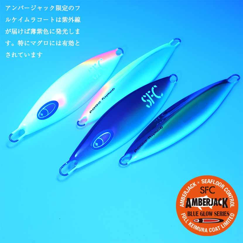 ガーキー 260g AJ別注カラー ブルーグローシリーズアルミケイムラコート シーフロアコントロール SEAFLOOR CONTROL gawky ジギング メタルジグ