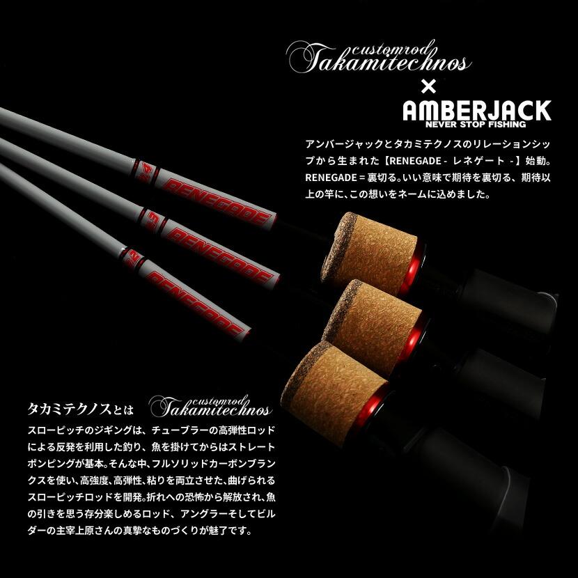 レネゲード 同時購入不可 Takamitechnos タカミテクノス  アンバージャック専用モデル RENEGADE フルカーボンソリッドブランク ジギング ロッド 全長 6.0ft(1.82m)さお