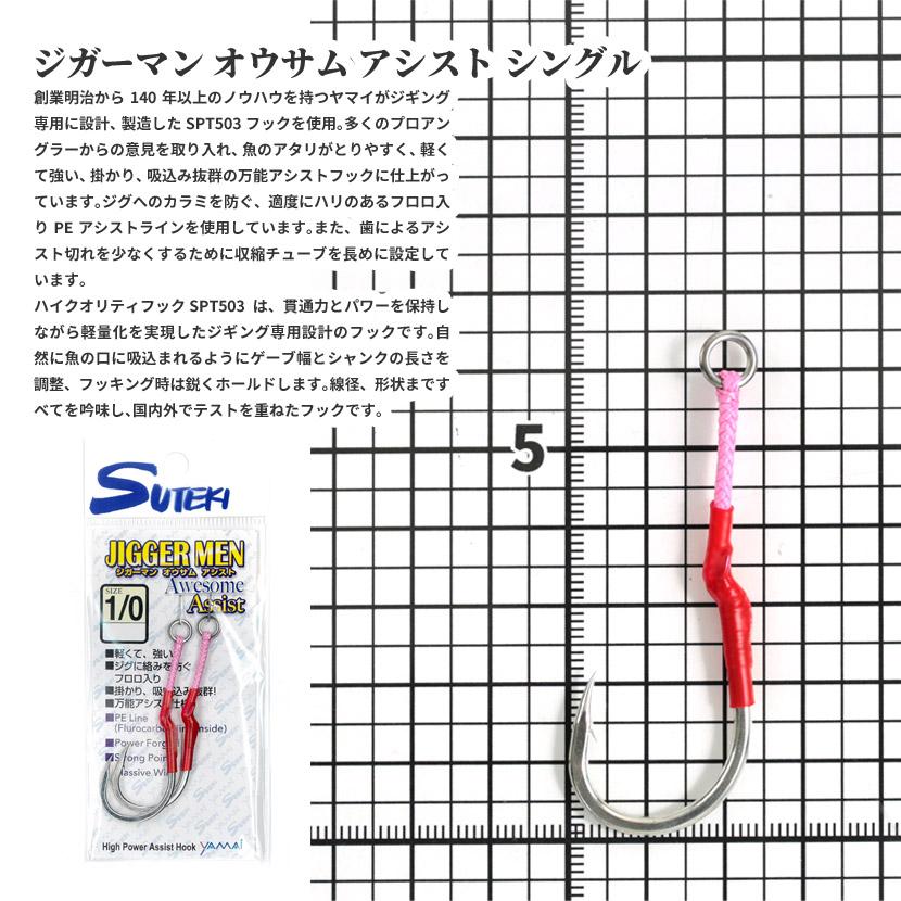 SUTEKI ステキ針 ジガーマン オウサム アシスト シングル サイズ1/0 2pcs <br>BS-10 JIGGER MEN AWESOME ASSIST <br>ジギング アシストフック完成品