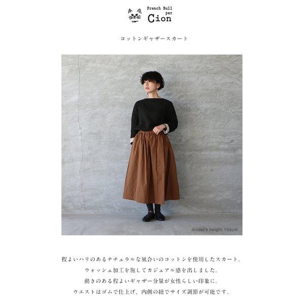 Frenchbull par cion シオン コットンギャザースカート レディース 2021SS ブラック ベージュ ブラウン 日本製 送料無料