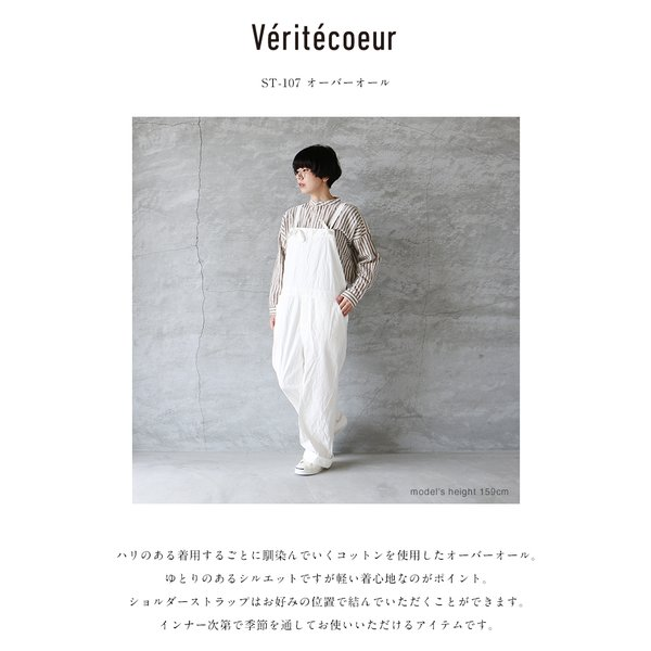 Veritecoeur ヴェリテクール ST-107 オーバーオール 送料無料 レディース ホワイト グレー ブラック 日本製