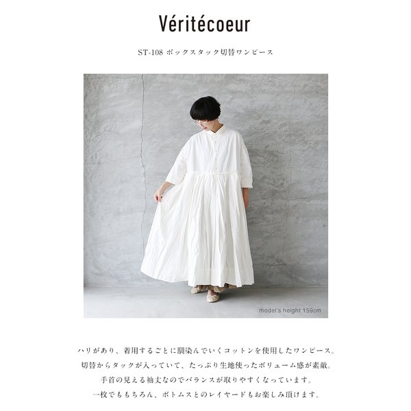 Veritecoeur ヴェリテクール ST-108 ボックスタック切替ワンピース 送料無料 レディース ホワイト グレー ブラック 日本製
