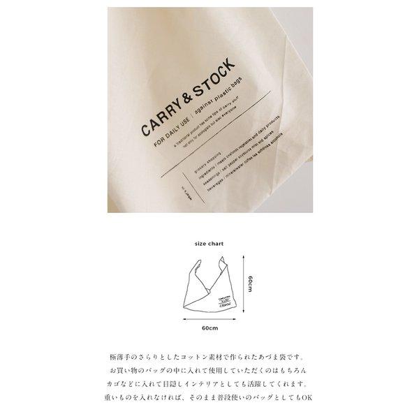 amb STOCK あづま袋 メール便対応 コットン 薄手 綿 シンプル インナーバッグ あずま 吾妻袋