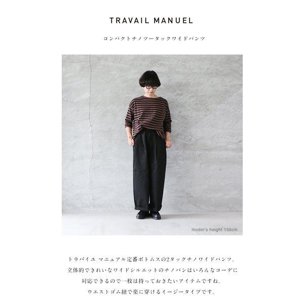 TRAVAIL MANUEL トラバイユマニュアル コンパクトチノツータックワイドパンツ 送料無料 日本製 レディース クリーム カーキ ブラック 2020AW