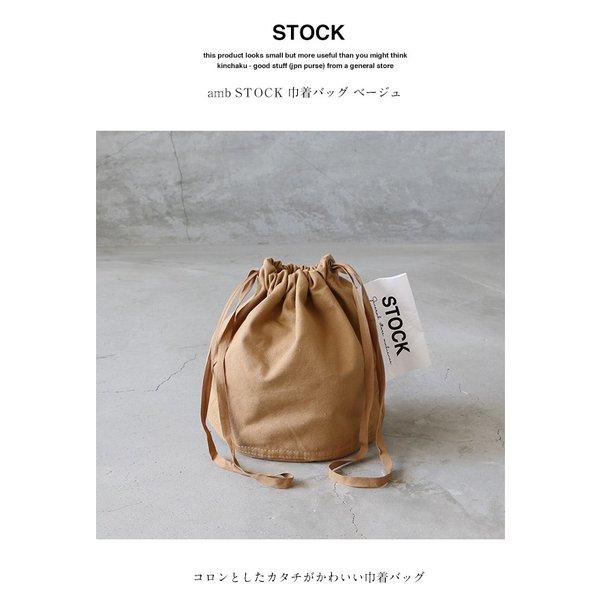 amb STOCK巾着 ベージュ メール便対応 コットン 綿 シンプル