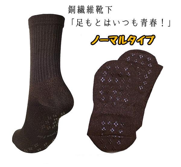 【しもやけ対策に】 銅繊維靴下「足もとはいつも青春」 ノーマルタイプ