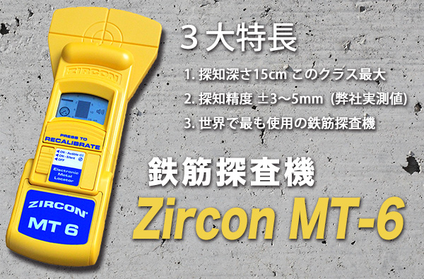 鉄筋探査機 『Zircon MT-6 EX』