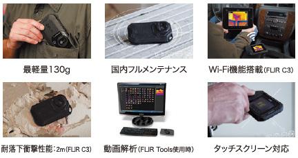 赤外線サーモグラフィー(サーモカメラ)FLIR C5