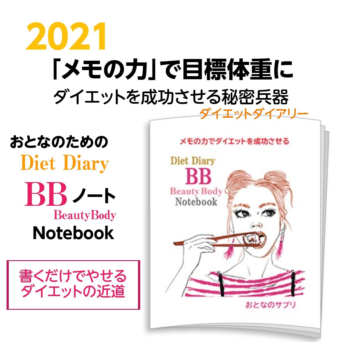 半額!ダイエットダイアリー BBノート 簡単 書くだけで痩せる カロリー表  糖質チェック 栄養成分表 日記 手帳
