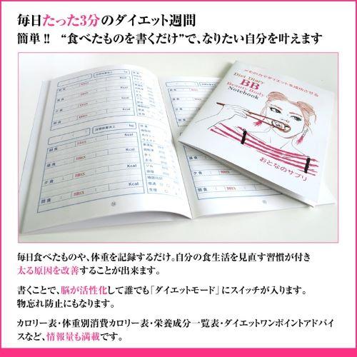 54%OFF 3冊ダイエットダイアリー BBノート 書くだけで痩せる カロリー表 糖質チェック 栄養成分表   日記 手帳