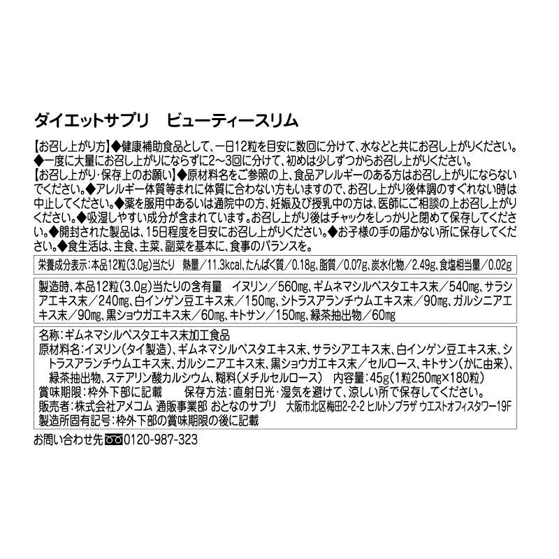 痩せたい40代  ダイエットサプリ ビューティースリム 2袋 製薬会社開発 糖質 燃焼 ギムネマ キトサン イヌリン 白いんげん サラシア ガルシニアブラックジンジャー カテキン 送料無料